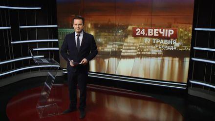 Випуск новин за 18:00: Ярош підтвердив причетність свого охоронця до стрілянини в Кам'янському