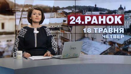 Випуск новин за 10:00: Справа Cущенка. Річниця депортації кримських татар