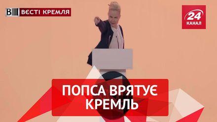 Вєсті Кремля. Таємна антимітингова зброя Кремля. Співочий губернатор Росії
