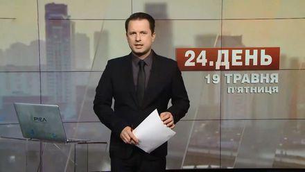 """Випуск новин за 14:00: Пенсійна реформа. Американські чиновники про заборону """"Вконтакте"""""""