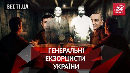 Вести.UA. Некрофилия ГПУ. Гаврилюк подложил ручки