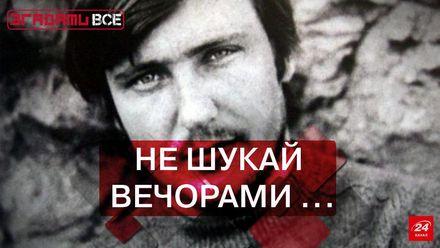 Вспомнить все. Забытая украинская эстрадная музыка