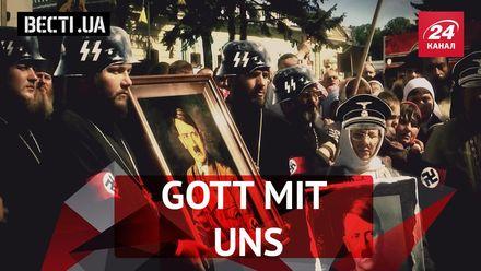 """Вєсті UA. Жир. """"Нацисти"""" УПЦ. Перманентна зрада Порошенка"""