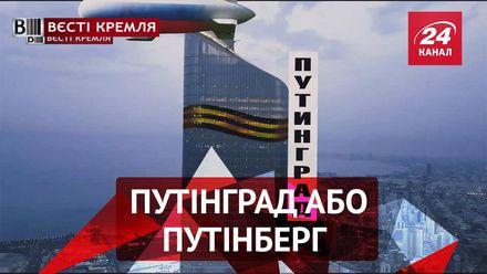 Вєсті Кремля. Путінград. Няша-перевіряша