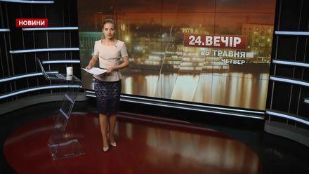 Випуск новин за 18:00: Третя річниця Порошенка. Зустріч лідерів НАТО