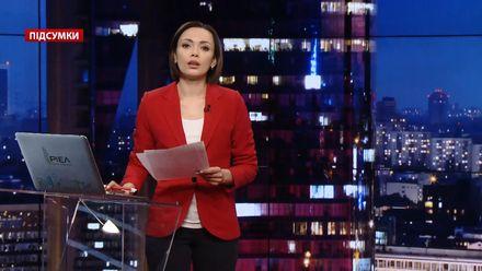 """Підсумковий випуск новин за 19:00: Корупція на """"Євробаченні"""". Миші з'їли горіхи"""