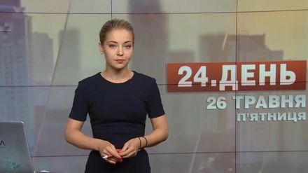 """Випуск новин за 14:00: Екстрадиція голови правління """"Укрсоцбанку"""". Престижна нагорода"""
