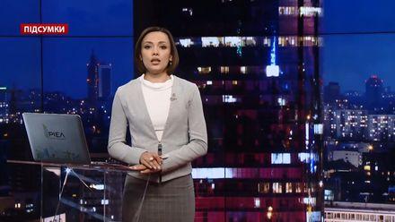 Підсумковий випуск новин за 19:00: Річниця боїв за Донецький аеропорт. Обшуки у суді