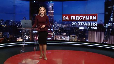 """Підсумковий випуск новин за 21:00: Обшуки СБУ в """"Яндекс-Україна"""". Макрон і нормандський формат"""