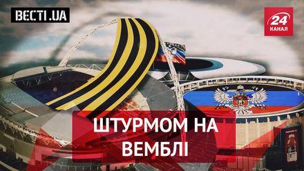 Вєсті.UA. Спортивні амбіції Захарченка. Секс-символ у Верховній Раді