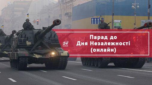 Парад у Києві до Дня Незалежності. Онлайн