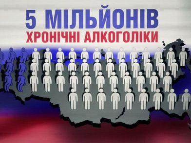 В России 3,5% населения - хронические алкоголики