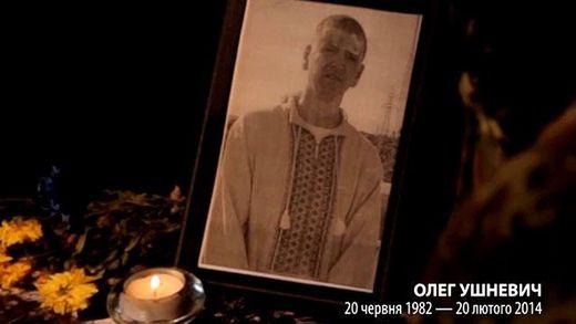 100 минут памяти. Олег Ушневич