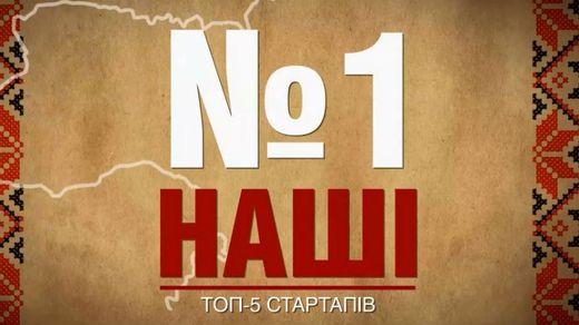 ТОП-5 українських стартапів, що підкорили світ