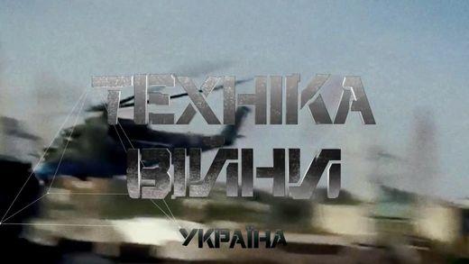 Яку зброю приготували США для України, нові технології у війні на Донбасі