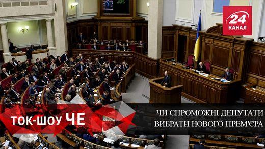 Чи спроможні депутати вибрати нового прем'єра