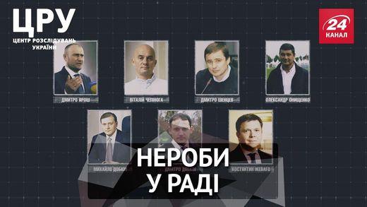 Нероби у Раді: які депутати нехтують грошима українців і не працюють