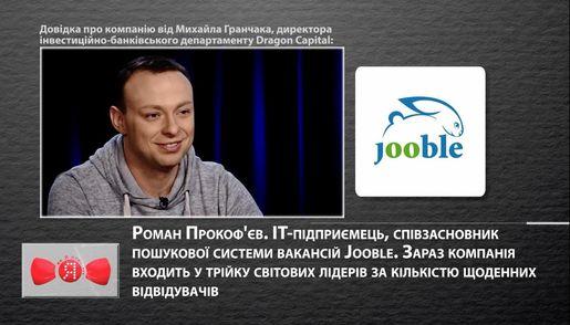 Украинец, который создал один из лучших поисковиков работы в мире