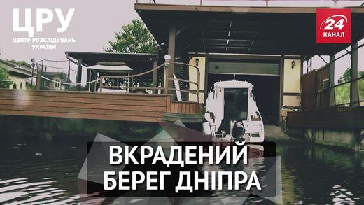 Приватні пляжі за високими парканами: хто в українців вкрав набережну Дніпра