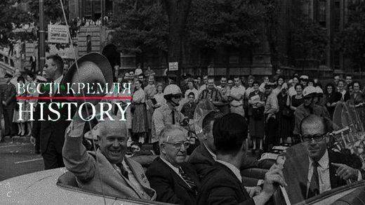 Вєсті Кремля. History. Чому Хрущов став голубом миру