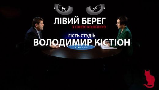 Стан доріг, торгівля з окупованим Донбасом та високі тарифи: відверте інтерв'ю з Кістіоном