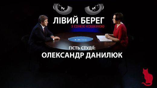 """Подробности национализации """"Приватбанка"""" и угрозы для украинцев: откровенное интервью с Данилюком"""