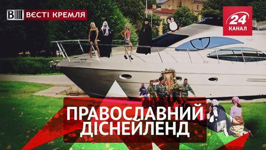 Вєсті Кремля. Православний Діснейленд Петербурга. Сосиска для Мілонова