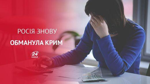 Опять обмануты. В Крыму значительно возросла коммуналка, несмотря на обещания оккупантов