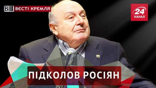 """Вєсті Кремля. Жванецький завдав подвійного удару по росіянах. Кисельов-2 з """"Роснафти"""""""