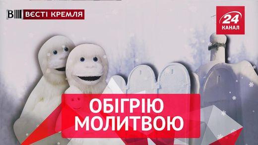 Вєсті Кремля.  Податок на сніг. РПЦ гріє молитвою