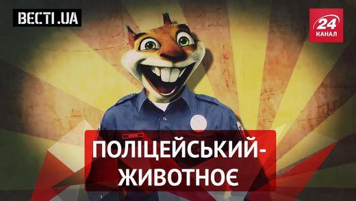 Вєсті.UA. Хрещена мамка корупції. Тваринна поліція