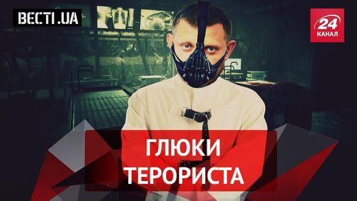 """Вєсті.UA: Лоботомія для Захарченка. """"Кізяки"""" Азарова"""