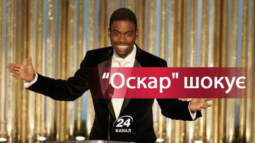 """ТОП скандальних подій за всю історію вручення премії """"Оскар"""""""