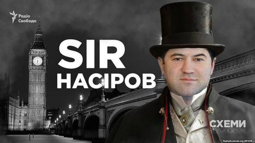 Сір Насіров: лондонські квартири та таємні покровителі