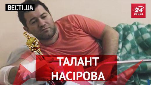 """Вєсті.UA. Жир. """"Оскар"""" для Насірова. Будки Порошенка"""