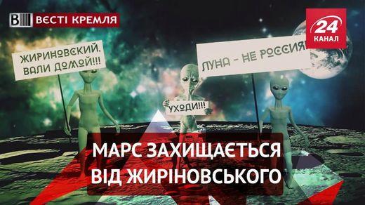 Вести Кремля. Колонизация Марса по-русски. Медведев залег на дно