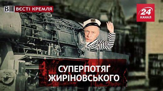 """""""Вєсті Кремля. Слівкі"""". Божевільний план Жиріновського. Нова робота Путіна"""