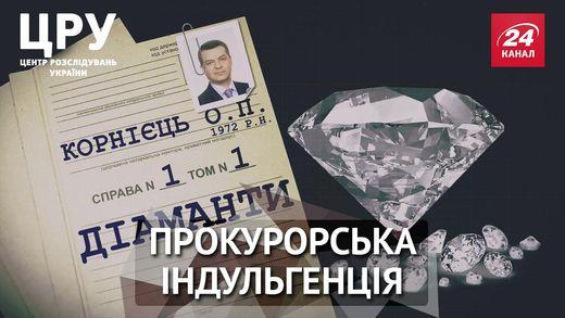 Справи діамантових прокурорів: як розвалюється картина доказів у злочинах