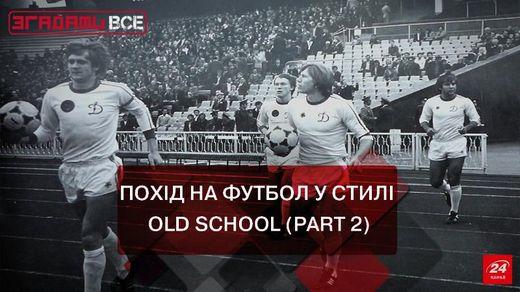 Вспомнить Все. Поход на футбол в стиле old school (part 2)