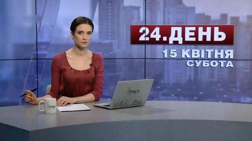 Випуск новин за 13:00: Світ готується до Великодня. Скандал на Вінниччині