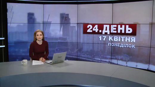 Випуск новин за 17:00: Обливаний понеділок в Україні. Погодні несподіванки