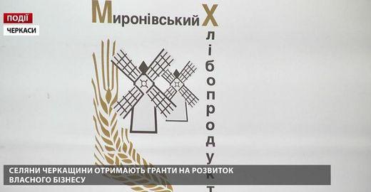 Крестьяне Черкасской области получат гранты на развитие собственного бизнеса