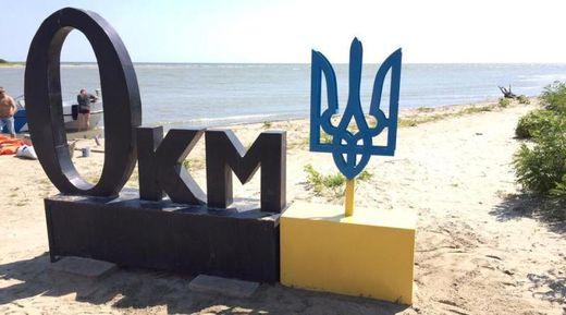 Нульовий кілометр: там, де Дунай зустрічається з морем