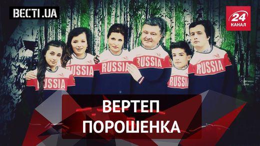 Вести.UA. Чертовская футболка Порошенко. Необычная победа Украины на Евровидении