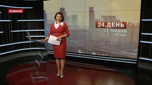 Випуск новин за 12:00: Стан здоров'я Леоніда Кравчука. Артеменко вже не депутат