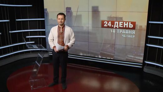 "Випуск новин за 16:00:  Рада скасувала ""Закон Савченко"". Черги за біометричними паспортами"
