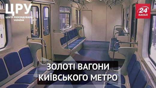 Как покупка вагонов для киевского метро стала аферой на миллиарды
