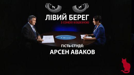 Втечі корупціонерів, вбивство Шеремета, санкції – велике інтерв'ю з Аваковим