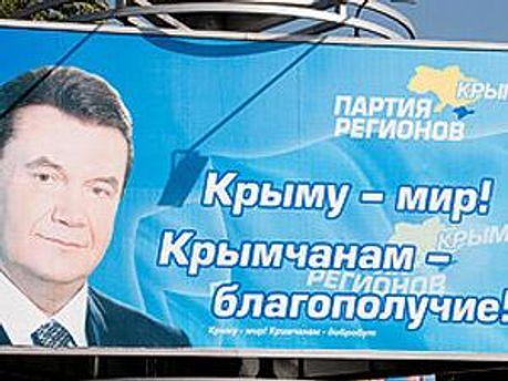Янукович высоко оценил действия крымской власти