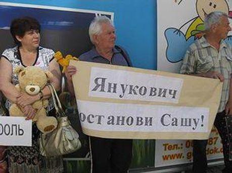Олександру Януковичу скинулись іграшками та копійками